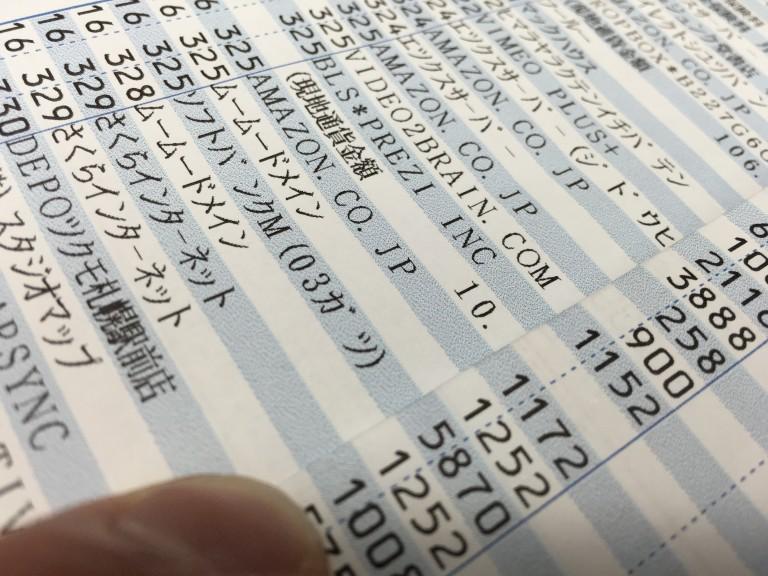 ソフトバンク×iPhone(怒) 5870円の謎が判明