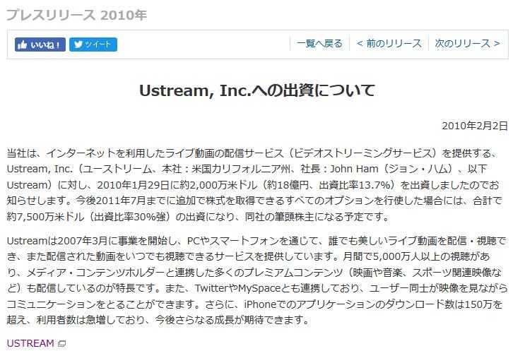 Ustreamは撤退したのに、facebookライブは流行すると言い切れるのか?