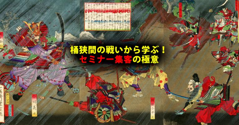 日本史から学ぶ、セミナー集客の極意1 ~ 桶狭間の戦いに学ぶ