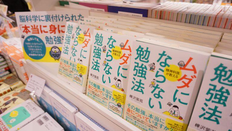 紀伊国屋書店(札幌本店)に「ムダにならない勉強法」の特設コーナーを設置してもらいました!が・・・