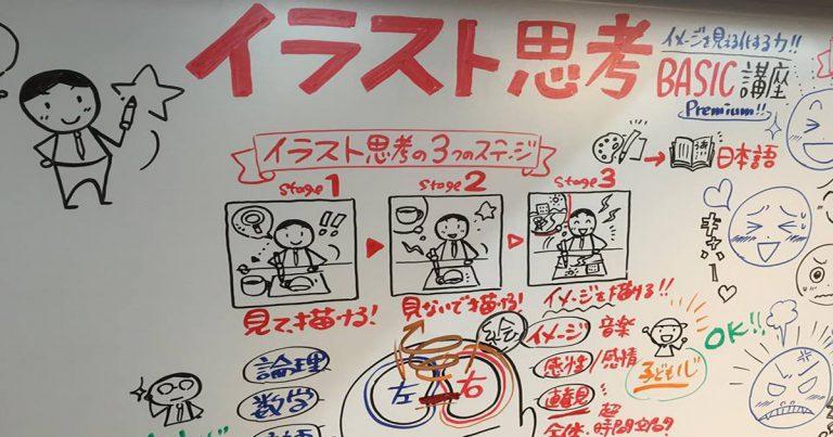 札幌 イラスト思考講演会と、高校時代の涙の思い出・・・