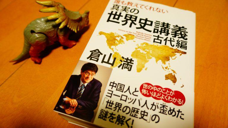倉山満さん:真実の世界史講義 古代編