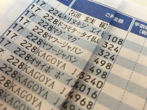 総額21万円!11年に渡り498円を払ってきたYahooプレミアムを解約できたストーリー